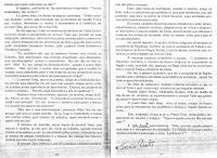 História de Bagé do Século Passado 3